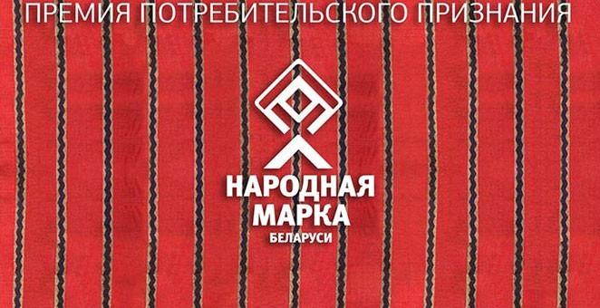 narodnaia-marka