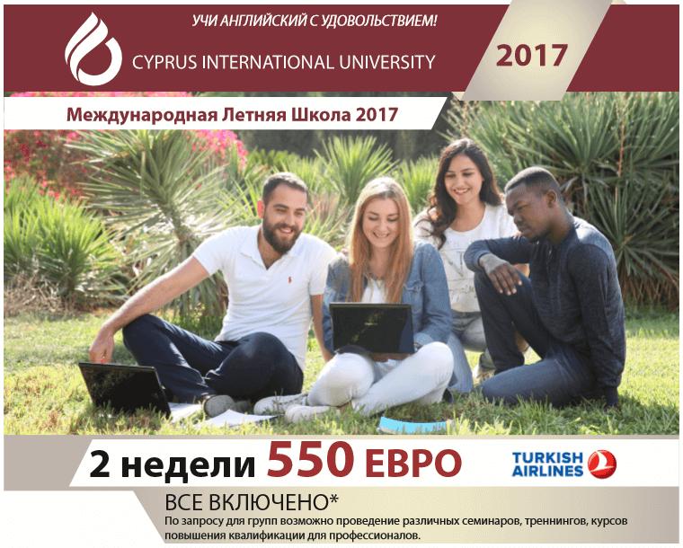 Международная Летняя Школа КИПР 2017