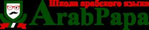 Курсы арабского языка в Минске